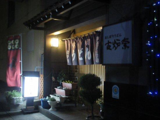 Chikuma, Japan: 店舗外観