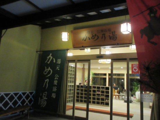 Chikuma, Japan: 入り口部分