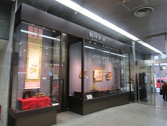Kanrin Gallery