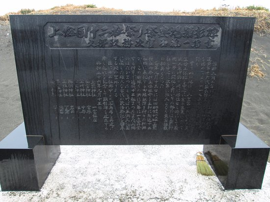 Ichinomiya-machi, Japón: 鳥居に隣接する石碑
