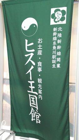 Itoigawa, Japonya: DSC_5502_large.jpg