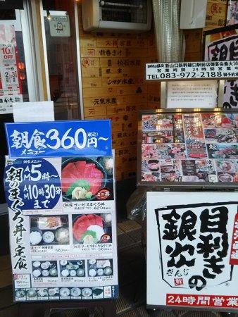 Shunan, Japonya: DSC_0495_large.jpg