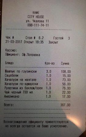 Suliko Restaurant: чек