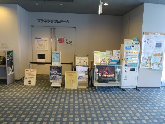 Toyokawa, Japonya: プラネタリウムコーナー