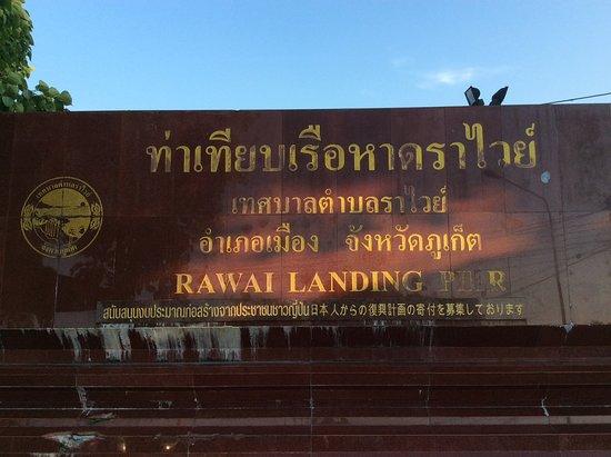 Раваи, Таиланд: Rawai landing pier monument