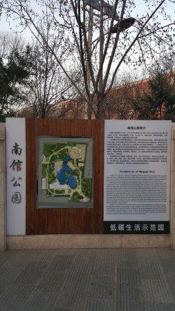 Nanguan Park: 공원입구