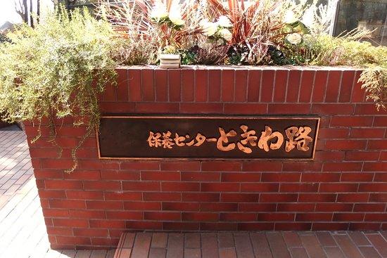 Hitachiota, Japan: 入口です。