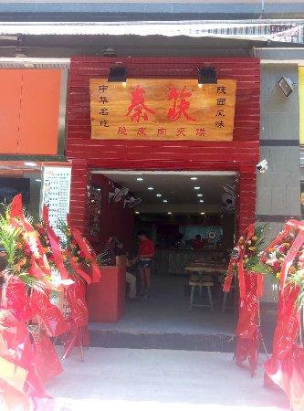 Qinkuai Shanxi Restaurant (Bailing)