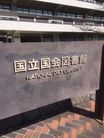 National Diet Library : photo0.jpg