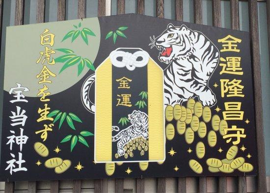 Hoto Shrine: 宝当神社