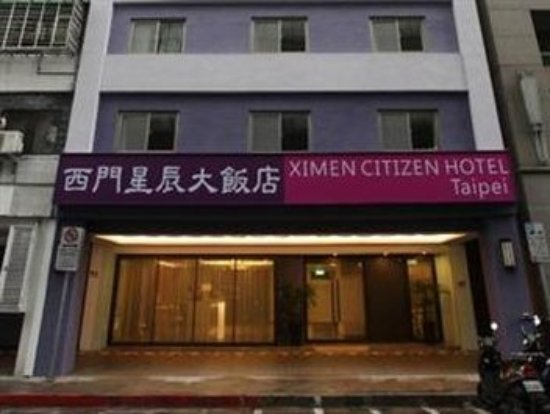 Ximen citizen hotel main building r m 1 9 9 rm 133 for Design ximen hotel review