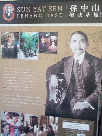 Sun Yat Sen Museum: The big sign at the front entrance