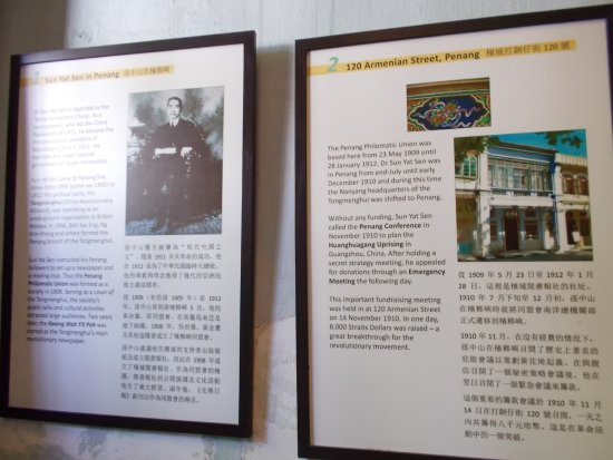 Sun Yat Sen Museum: The info display of the house
