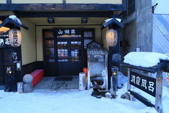 Kamishihoro-cho, اليابان: 建物外観、入り口