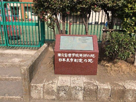 Nihon Tenji Seitei no Chi