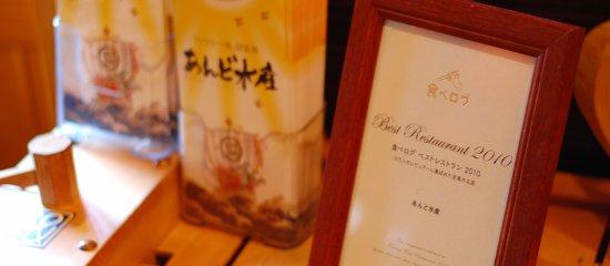 Ube, Jepang: デーブルセット