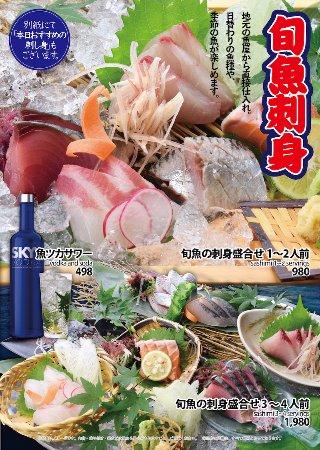 Ube, Jepang: 魚料理