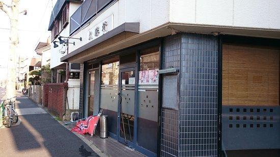 Nerima, Japón: 店舗外観