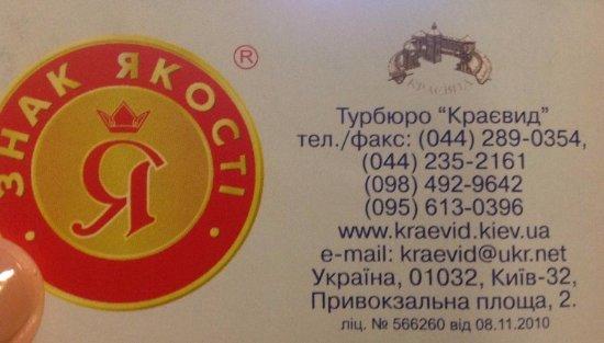 Kiev Guided Tours: Турбюро в которое нельзя обращаться