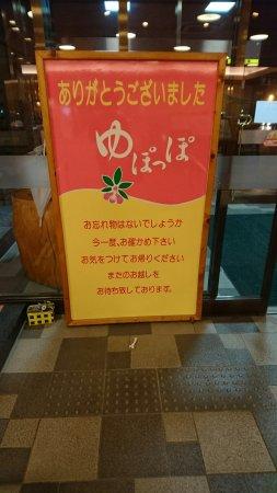 Miyakonojo, Ιαπωνία: DSC_0571_large.jpg