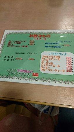 Miyakonojo, Jepang: DSC_0567_large.jpg