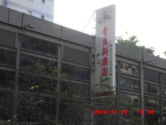 Xiang Jiao Xin Le Yuan Photo