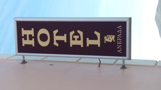 "Hotel Anerada: Ξενοδοχείο ""Ανεράδα"""