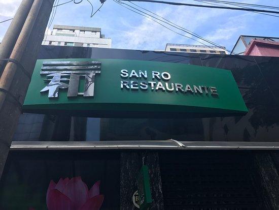 San Ro: photo0.jpg