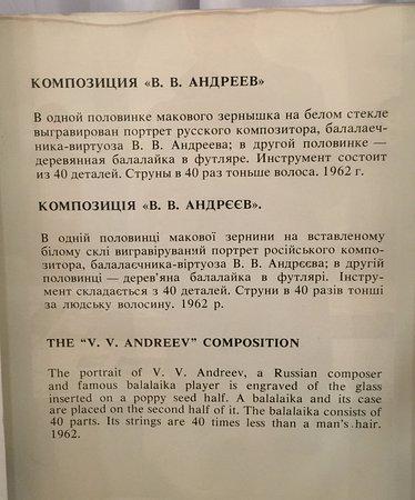 Музей микроминиатюр Николая Сядристого: Each has a good explanation