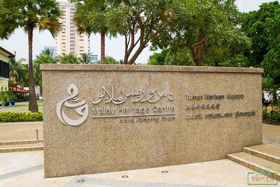 Malay Heritage Centre : Entrance