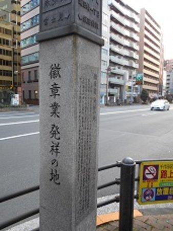 Kishogyo Birthplace