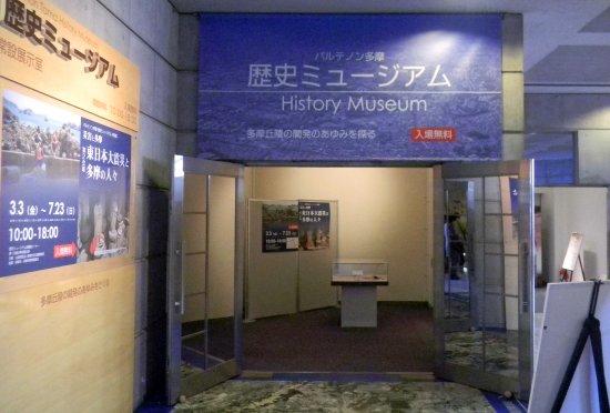 Parthenon Tama History Museum