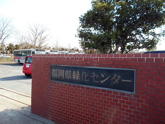 Fukuoka Prefecture Ryokuchi Center