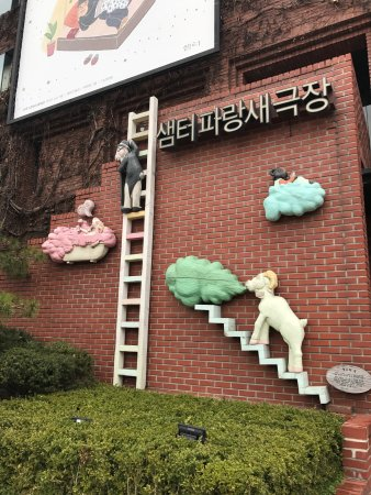 Seoul Daehangno: photo6.jpg