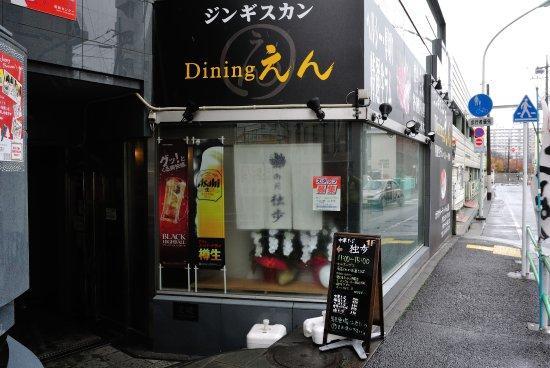 Akishima, Japan: Diningえんの店舗で昼間だけ営業