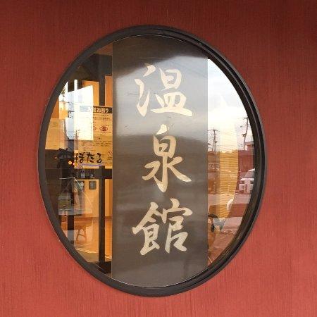 Chikugo, Japan: 溫泉浴池