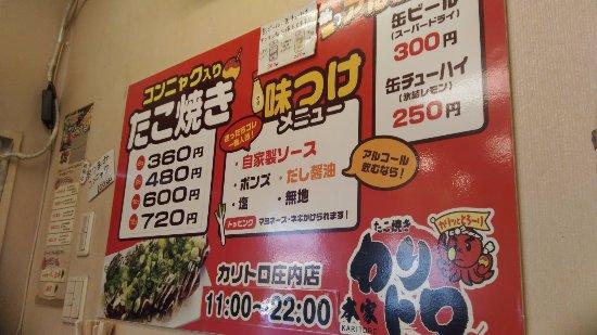 Toyonaka, Japan: メニュー