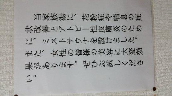 Naranosako Onsen: ならのさこ温泉