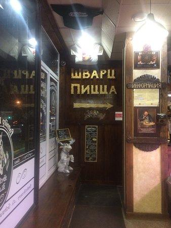 пиццерия шварц кайзер ташкентская отметить
