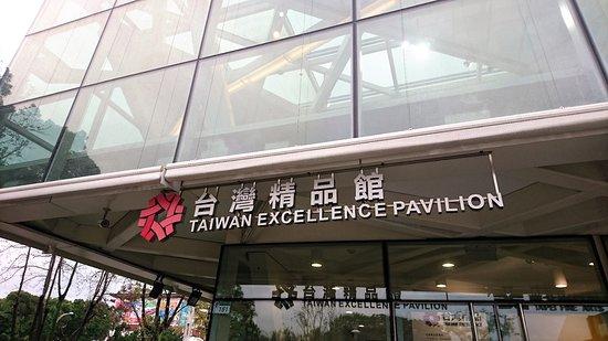 台湾精品馆