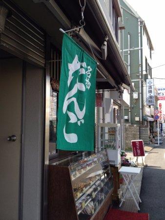 Nishitokyo, Japan: おみせの外観