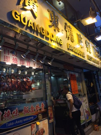 Guang Dong Barbeque Restaurant: photo0.jpg