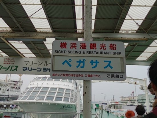 Minato Mirai 21: シーバス乗り場