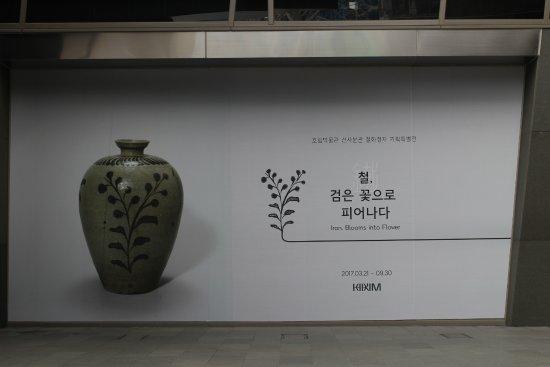 호림 박물관 신사 분관