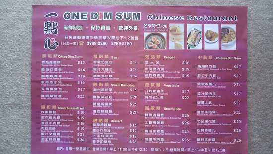 Photo of Restaurant One Dim Sum Chinese Restaurant at 運動場道15號京華大廈地舖1-2號, Hong Kong, Hong Kong