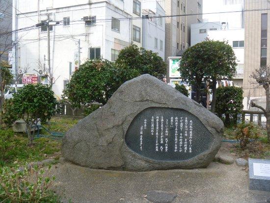 Uno Koji Literary Monument