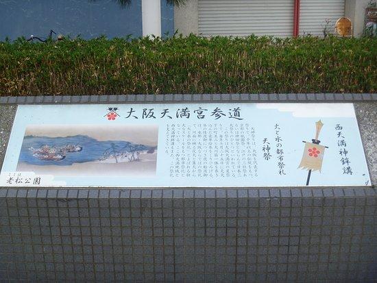Oimatsu Park