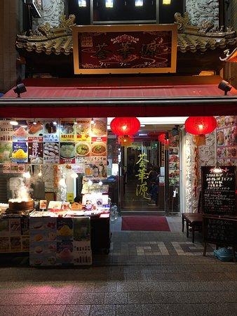 โกเบ, ญี่ปุ่น: photo0.jpg