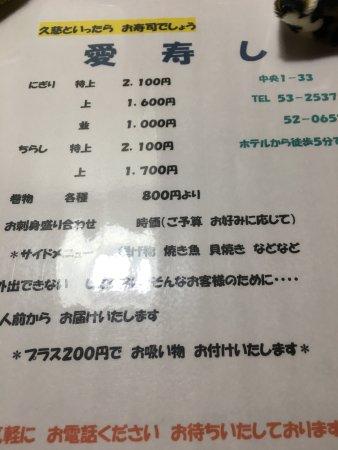 Kuji, ญี่ปุ่น: 部屋にあったお寿司屋さんのメニュー