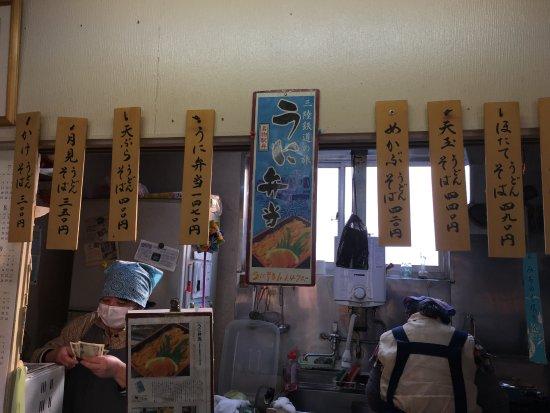 Kuji, Japonia: うに弁当が名物ですが、そばうどんもあります